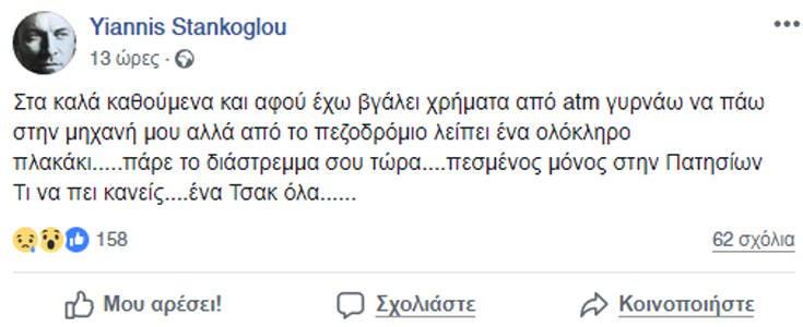 Το ατύχημα του Γιάννη Στάνκογλου στην Πατησίων