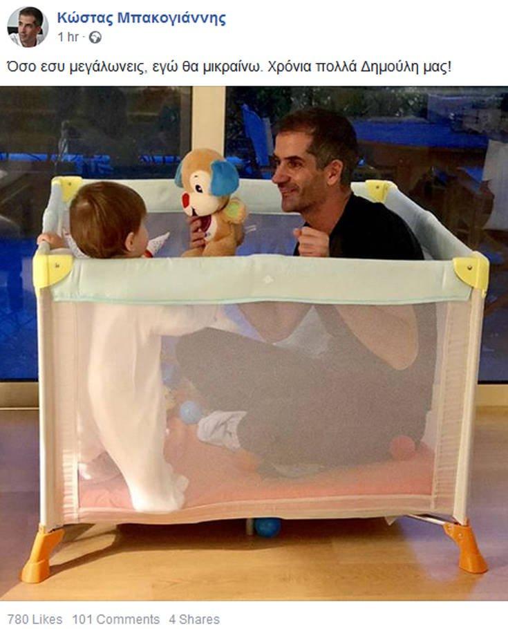 Η τρυφερή φωτογραφία του Κώστα Μπακογιάννη με τον γιο του