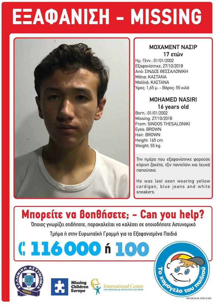 Αγωνία για την εξαφάνιση 17χρονου από τη Σίνδο Θεσσαλονίκης