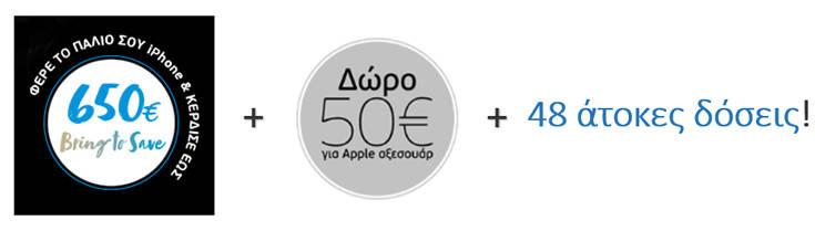 Προπαραγγελία iPhone XR στην WIND