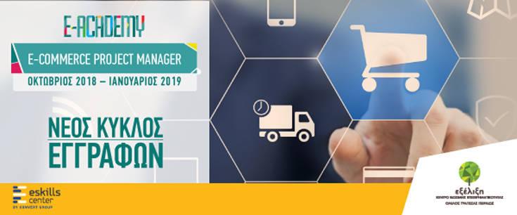 Ξεκινά στις 22 Οκτωβρίου το ολοκληρωμένο πρόγραμμα για το ηλεκτρονικό εμπόριο