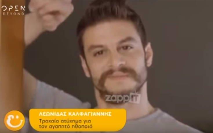 Στο νοσοκομείο μετά από σοβαρό τροχαίο ο ηθοποιός Λεωνίδας Καλφαγιάννης