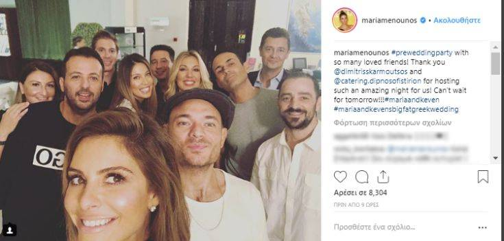 Το άκρως ελληνικό pre-wedding πάρτι της Μαρίας Μενούνος