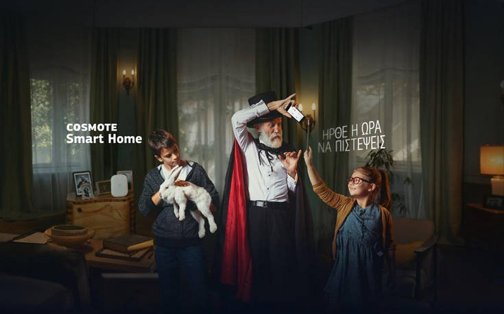 COSMOTE Smart Home, ολοκληρωμένες λύσεις για «έξυπνο σπίτι»