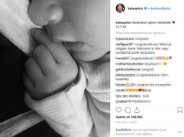Η πρώτη φωτογραφία του μωρού της Κέιτ Άπτον