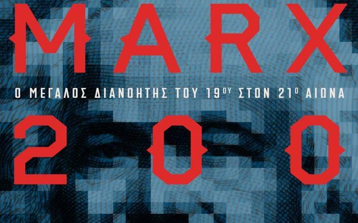 Έκθεση της Κούνεβα στο Μετρό της Αθήνας για τον Μάρξ