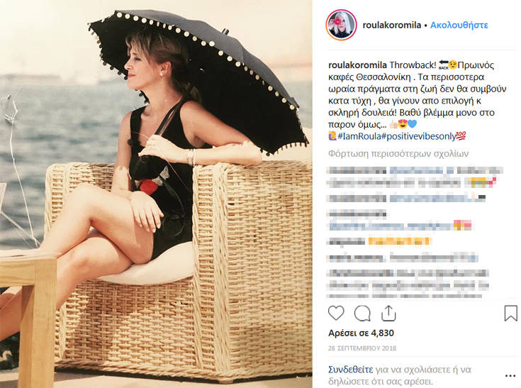 Η Ρούλα Κορομηλά στα 20 της με μαγιό α λα Πάμελα Άντερσον