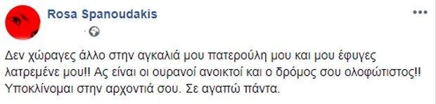 Πέθανε ο Αλέκος Σπανουδάκης