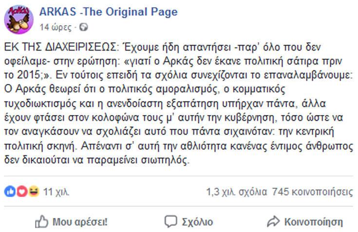 Ο Αρκάς εξηγεί γιατί δεν έκανε πολιτική σάτιρα πριν το 2015