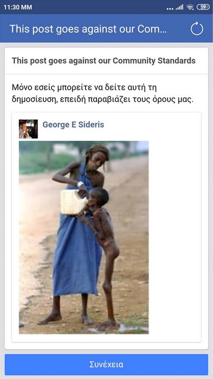 Φωτογραφία του Γιάννη Μπεχράκη «κόβεται» από το Facebook