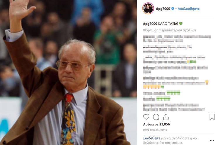 Ο αποχαιρετισμός του Δημήτρη Γιαννακόπουλου στον θείο του Θανάση
