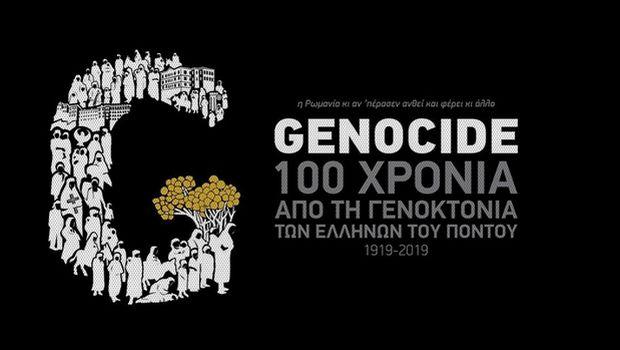 """ΠΑΟΚ: """"Δεν ξεχνούμε, δεν αφήνουμε τους 353.000 νεκρούς να ξεχαστούν"""""""