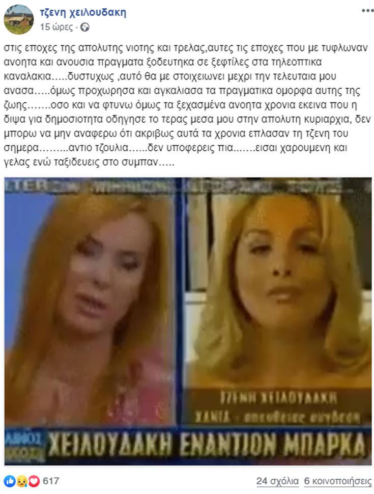 Η συγκινητική ανάρτηση της Τζένης Χειλουδάκη για το θάνατο της Τζούλιας Μπάρκα
