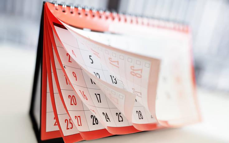 Τριήμερο Αγίου Πνεύματος 2019: Πότε πέφτει, οι επόμενες αργίες του έτους