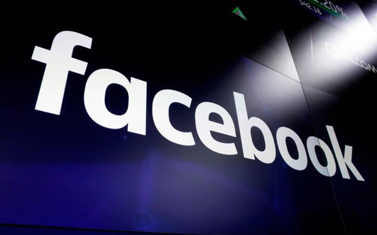 Facebook: «Χαστούκι» 5 δισ. δολαρίων για τα προσωπικά δεδομένα
