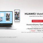 Τα νέα MateBook της Huawei κατέφθασαν με δώρο το smartphone Nova 5T