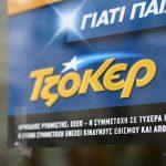 2,85 εκατ. ευρώ στο τζακ ποτ του ΤΖΟΚΕΡ – Πώς να πάρετε μέρος στην αυριανή κλήρωση από το σπίτι