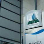 Τουρκική εταιρεία φυσικού αερίου επέστρεψε 200 εκατ. ευρώ στη ΔΕΠΑ