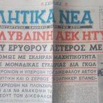 Μανιότσι: Ο Καρέρα της ΑΕΚ το 1952