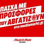 Πάσχα με προσφορές που «αβγατίζουν» στο mediamarkt.gr