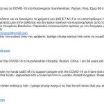 Προσοχή σε νέο email-απάτη από επιτήδειους που εκμεταλλεύονται τον κορονοϊό – Τι αναφέρει το μήνυμα