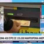 Βρούτσης: Οι μακροχρόνια άνεργοι θα πρέπει να μας δηλώσουν ΙΒΑΝ για να τους καταβάλουμε το επίδομα των 400 ευρώ