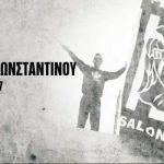 ΠΑΟΚ: Τιμά τη μνήμη του Νάσου Κωνσταντίνου