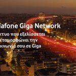 Vodafone Giga Network: Άριστη ποιότητα συνομιλίας και κορυφαία αξιοπιστία υπηρεσιών φωνής μέσω του δικτύου 4G