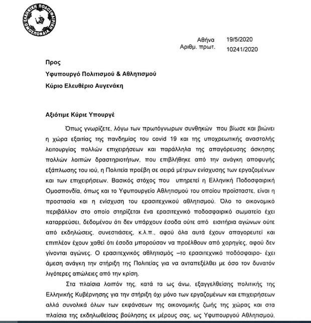 """ΕΠΟ: """"Να συμπεριληφθούν όλα τα ερασιτεχνικά σωματεία στα μέτρα στήριξης"""""""