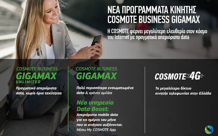Νέα προγράμματα κινητής COSMOTE GIGAMAX για ιδιώτες και επιχειρήσεις
