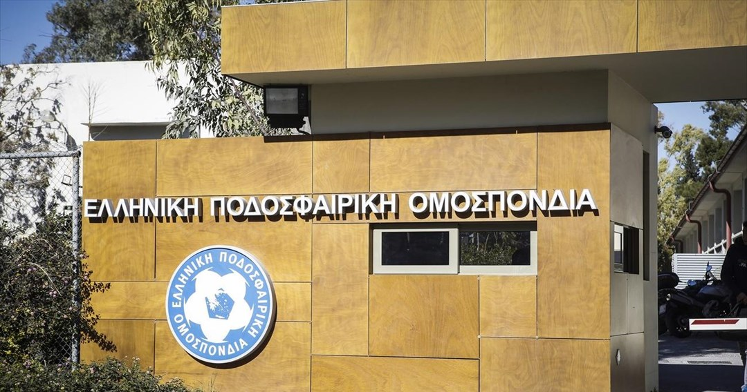 Προς μετάθεση οι εκλογές της ΕΠΟ