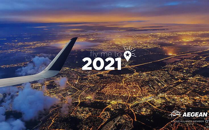Η AEGEAN μας φέρνει πιο κοντά στα ταξίδια που ονειρευόμαστε για τη νέα χρονιά – Newsbeast