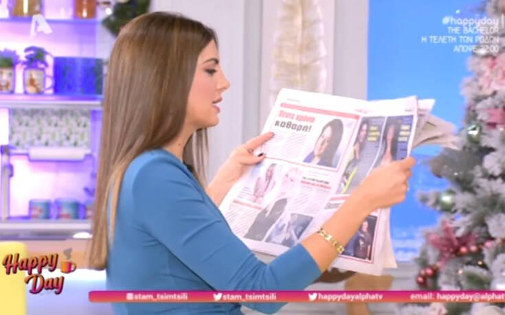 Έπαθε σοκ η Σταματίνα Τσιμτσιλή με δημοσίευμα εφημερίδας που την αφορά – Newsbeast