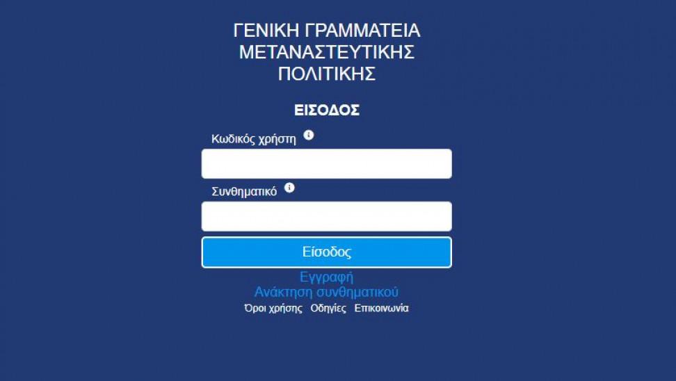 Άδεια διαμονής πολιτών τρίτων χωρών: Πότε ξεκινάει η εφαρμογή για αιτήσεις