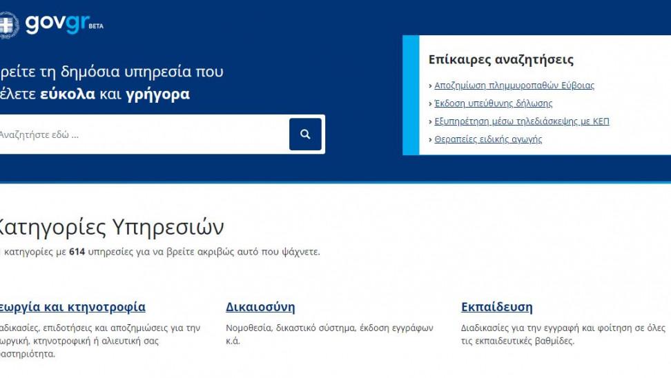 Ένας χρόνος gov.gr: 94 εκατ. ψηφιακές συναλλαγές και 1.138 διαθέσιμες υπηρεσίες