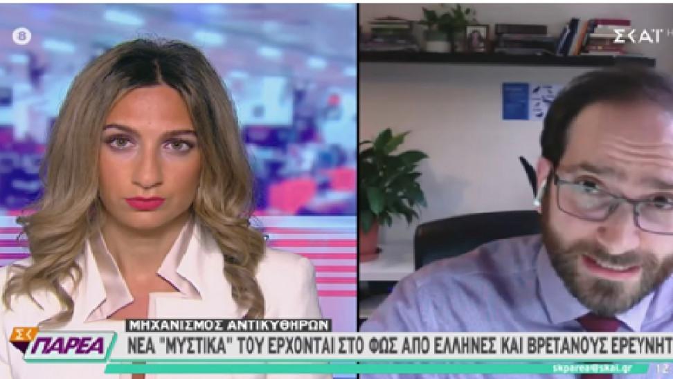 Μηχανισμός Αντικυθήρων- Αποκλειστικό ΣΚΑΪ: O Έλληνας ερευνητής ομάδας που αποκρυπτογραφεί