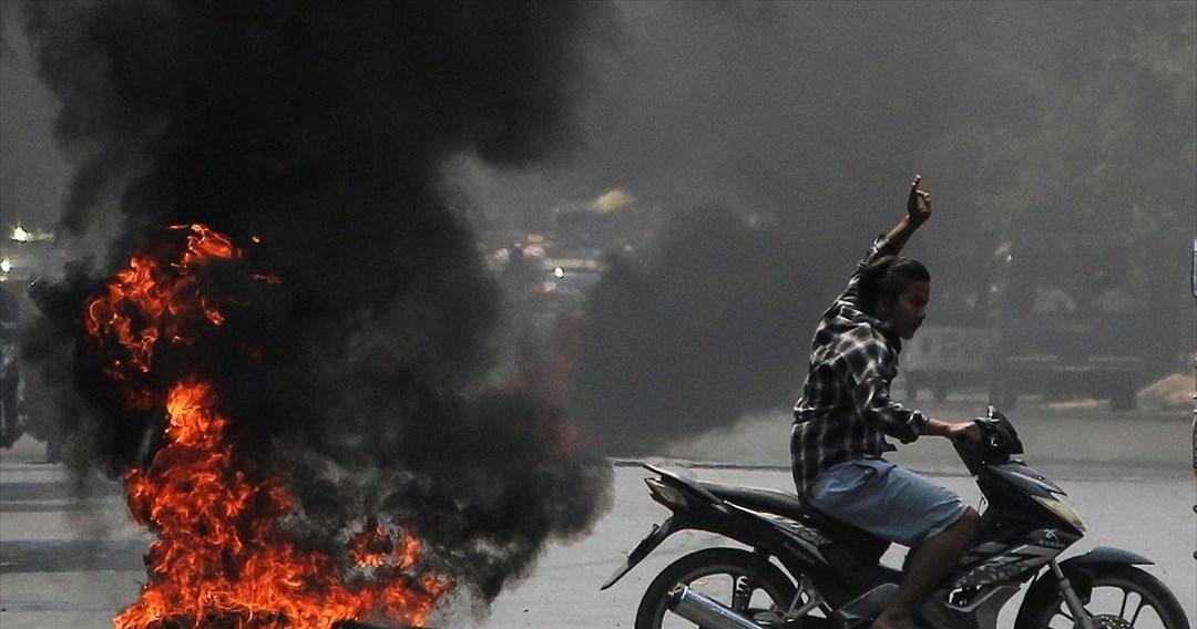 Μιανμάρ: 543 οι νεκροί των διαδηλώσεων κατά της χούντας