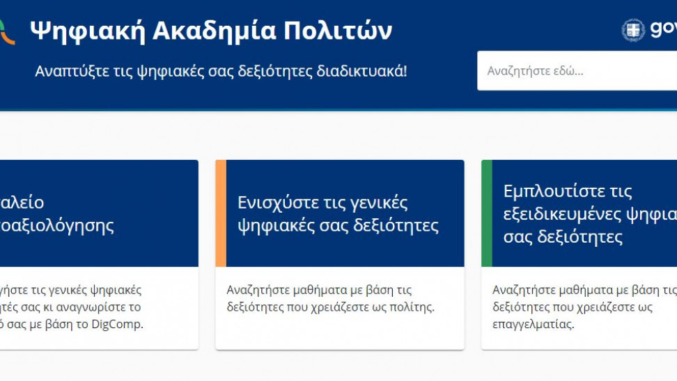 Nationaldigitalacademy.gov.gr: Εμπλουτισμός Ψηφιακής Ακαδημίας με νέα μαθήματα