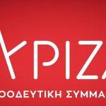 syriza prosboli kratos dikaiou praktiki prografis dikaston