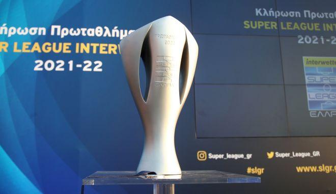 Super League Interwetten: Νέα αναβολή στο πρωτάθλημα, πάει για 11-12 Σεπτεμβρίου η σέντρα