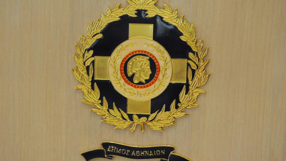 Κι άλλες ψηφιακές υπηρεσίες από τον Δήμο Αθηναίων