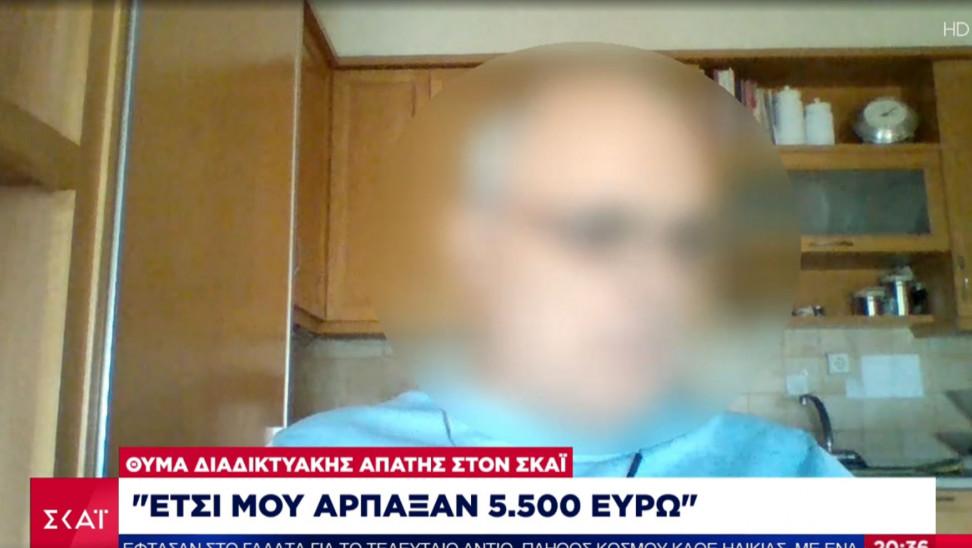 Μαρτυρία-ΣΚΑΪ: «Πώς μου άρπαξαν 5.000 ευρώ»- Phishing, η νέα «πανδημία» ιντερνετικής απάτης
