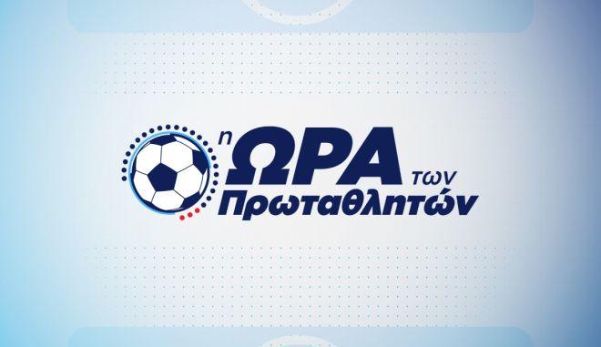 Το πρώτο ντέρμπι της σεζόν Άρης–Παναθηναϊκός και Ολυμπιακός–Απόλλων Σμύρνης αποκλειστικά στο Novasports