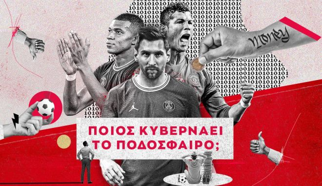 Ποιος κυβερνά το ευρωπαϊκό ποδόσφαιρο;
